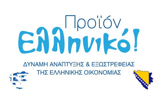 Ελληνικό-Προϊόν-και-ανάπτυξη