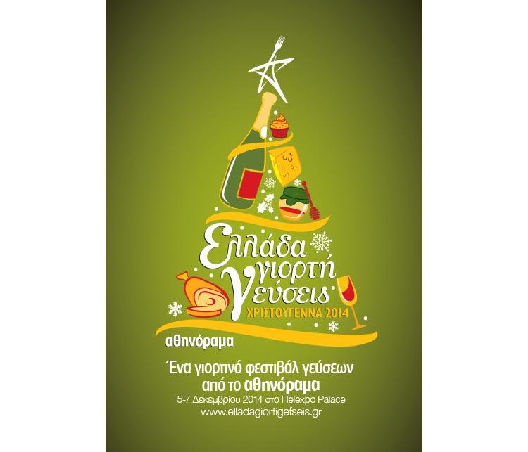 ελλαδα_γιορτη-γευσεις_χριστουγεννα2014