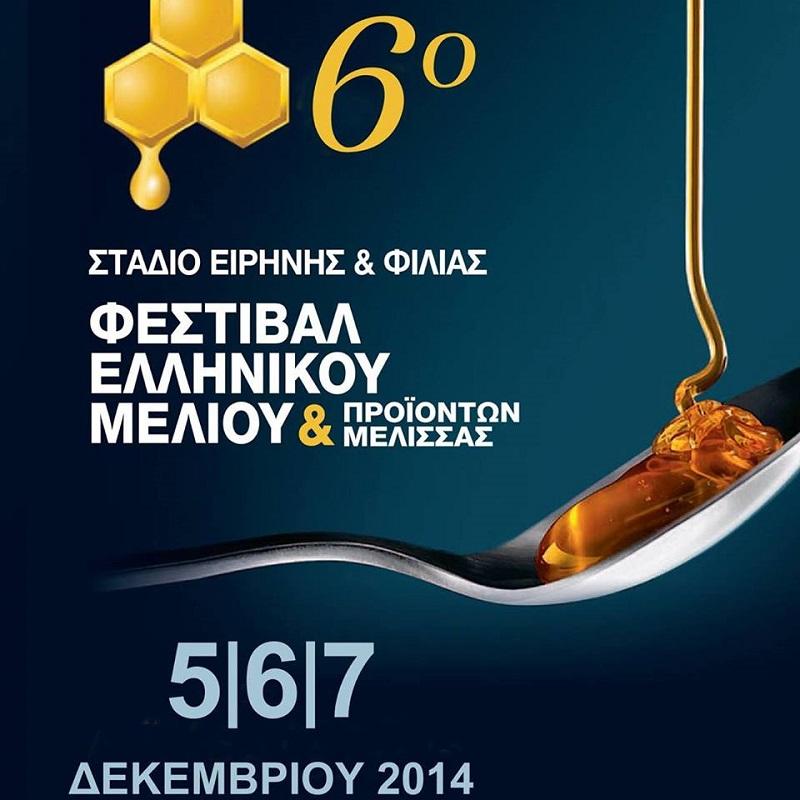 φεστιβαλ ελληνικου μελιου