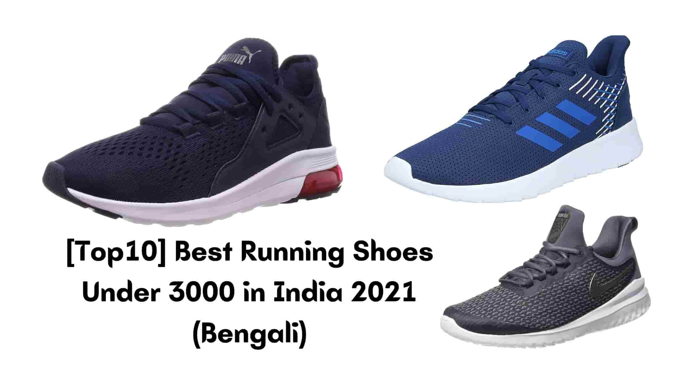 [Top10] Best Running Shoes Under 3000 in India 2021 (Bengali)