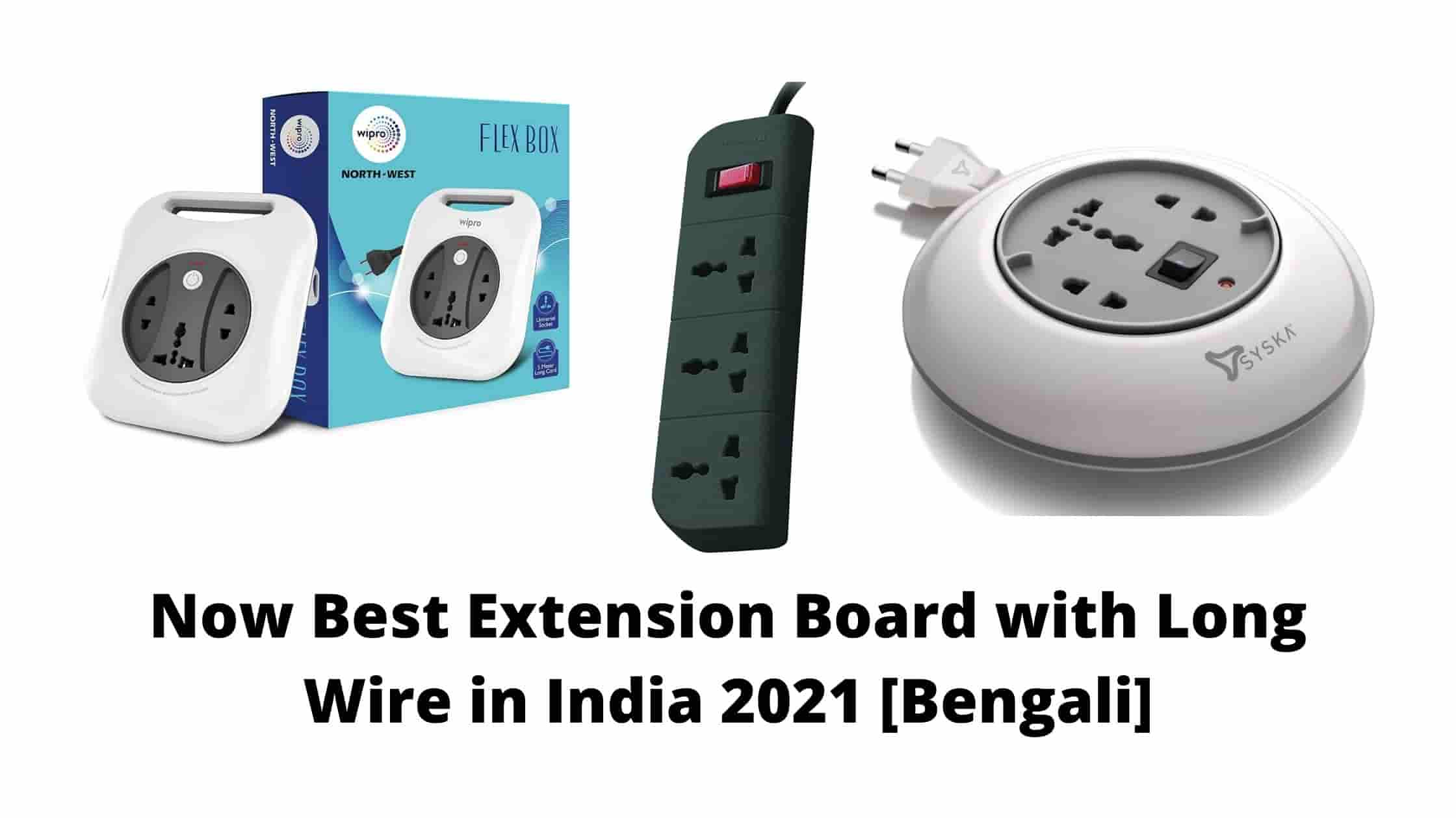 Now Best Extension Board with Long Wire in India 2021 [Bengali]