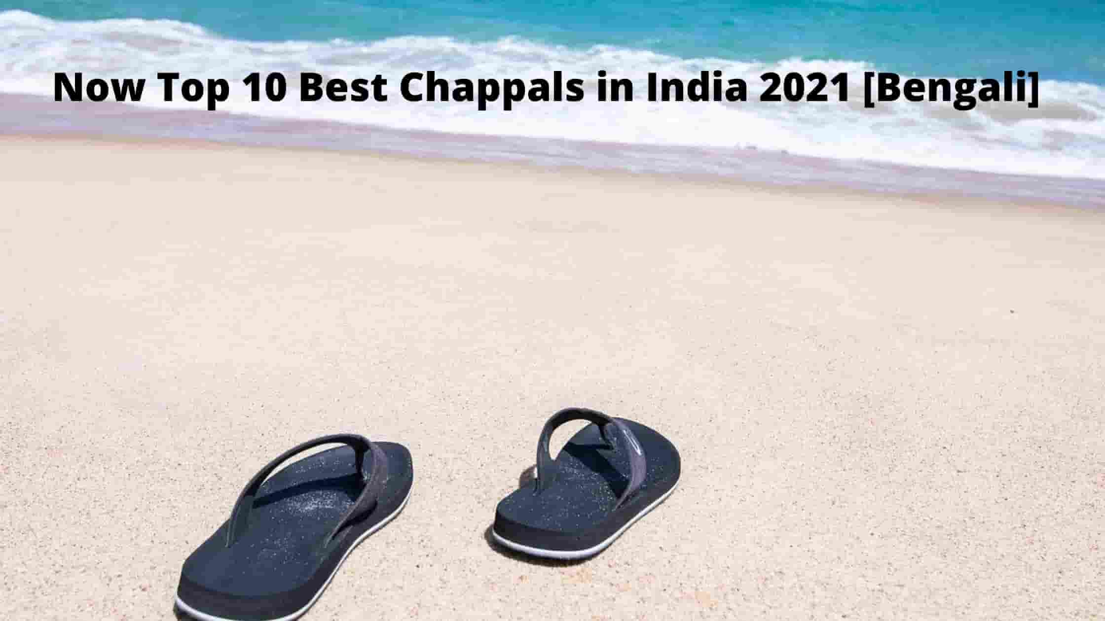 Now Top 10 Best Chappals in India 2021 [Bengali]