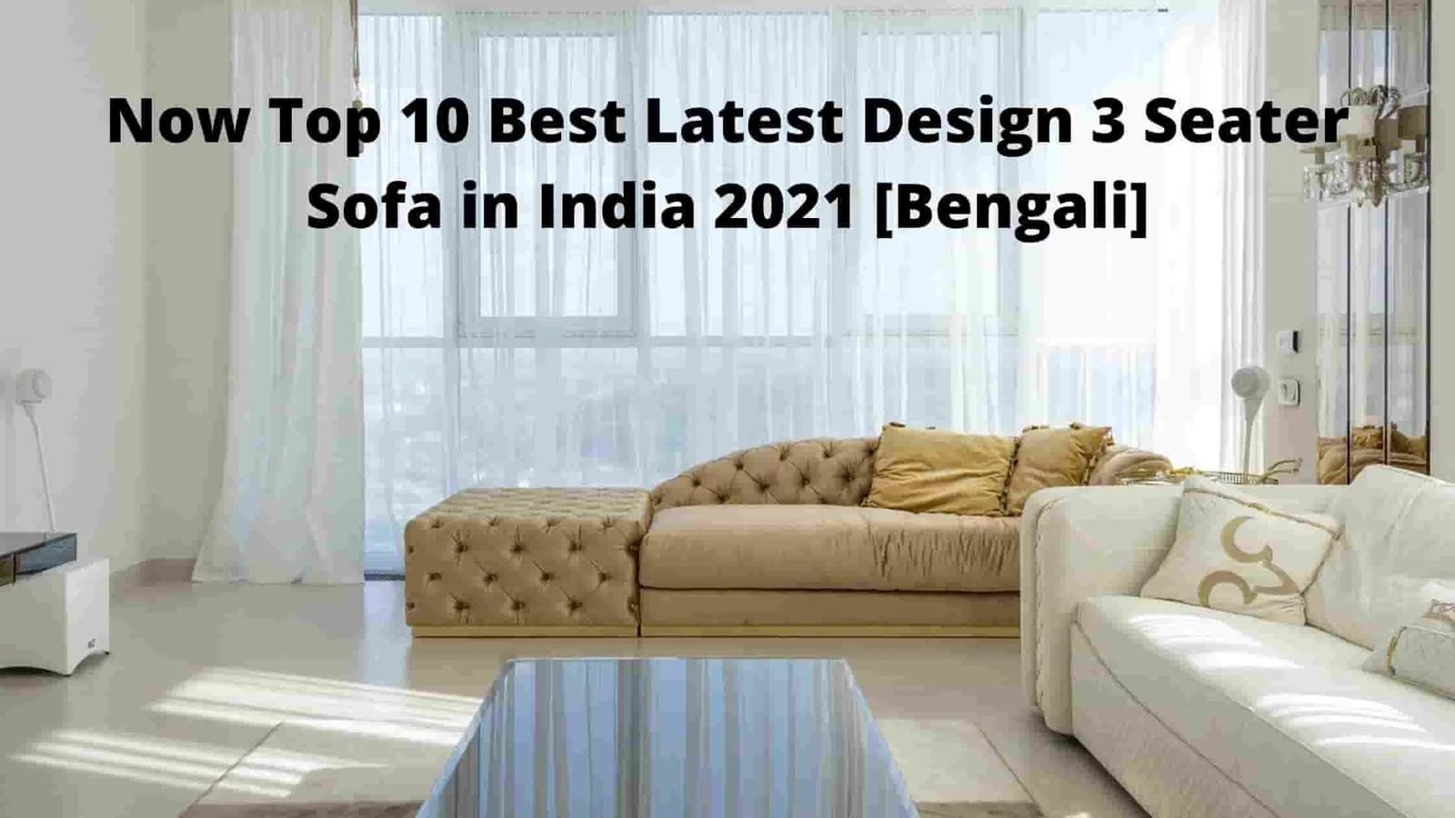 Now Top 10 Best Latest Design 3 Seater Sofa in India 2021 [Bengali]