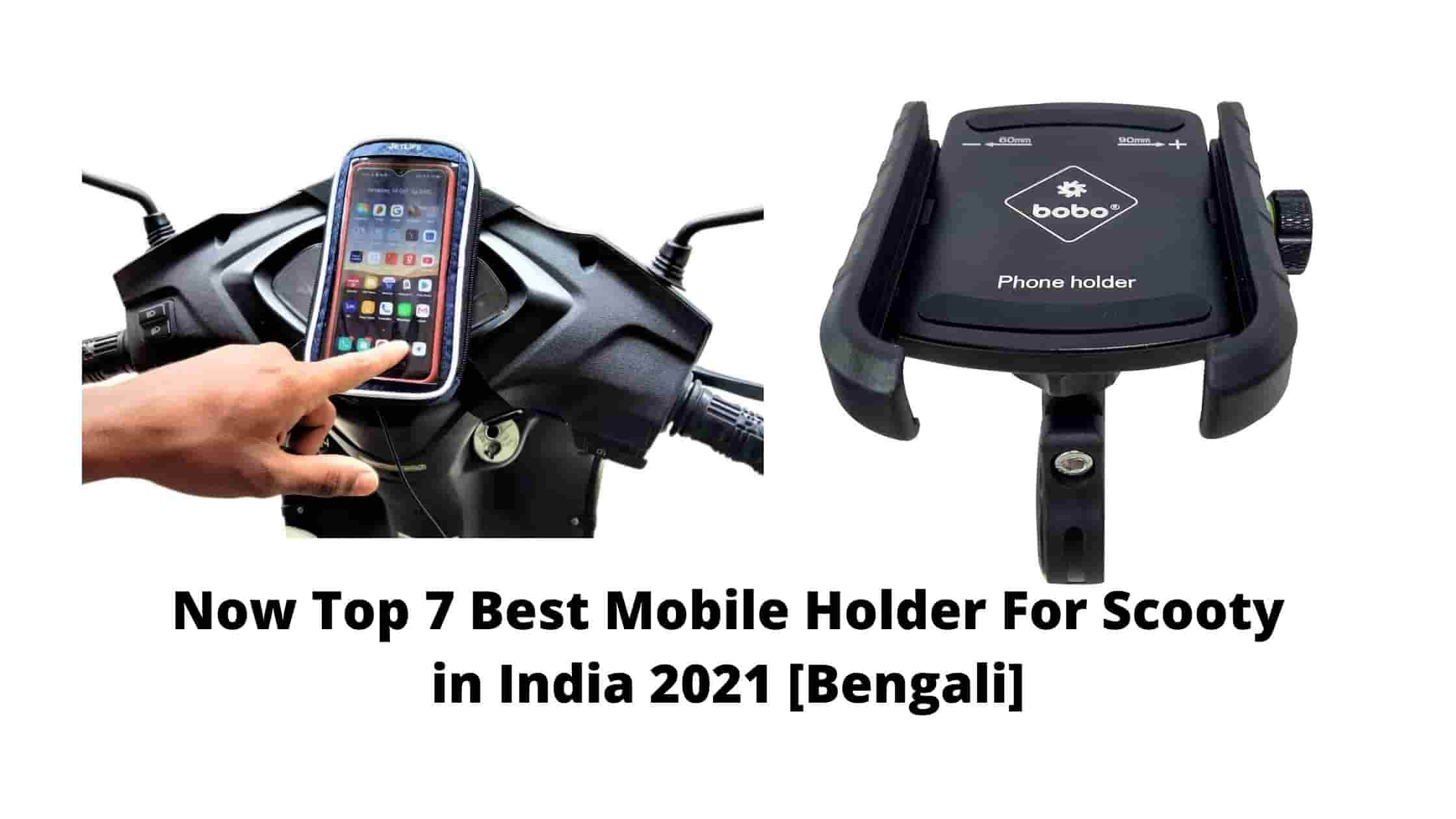 Now Top 7 Best Mobile Holder For Scooty in India 2021 [Bengali]