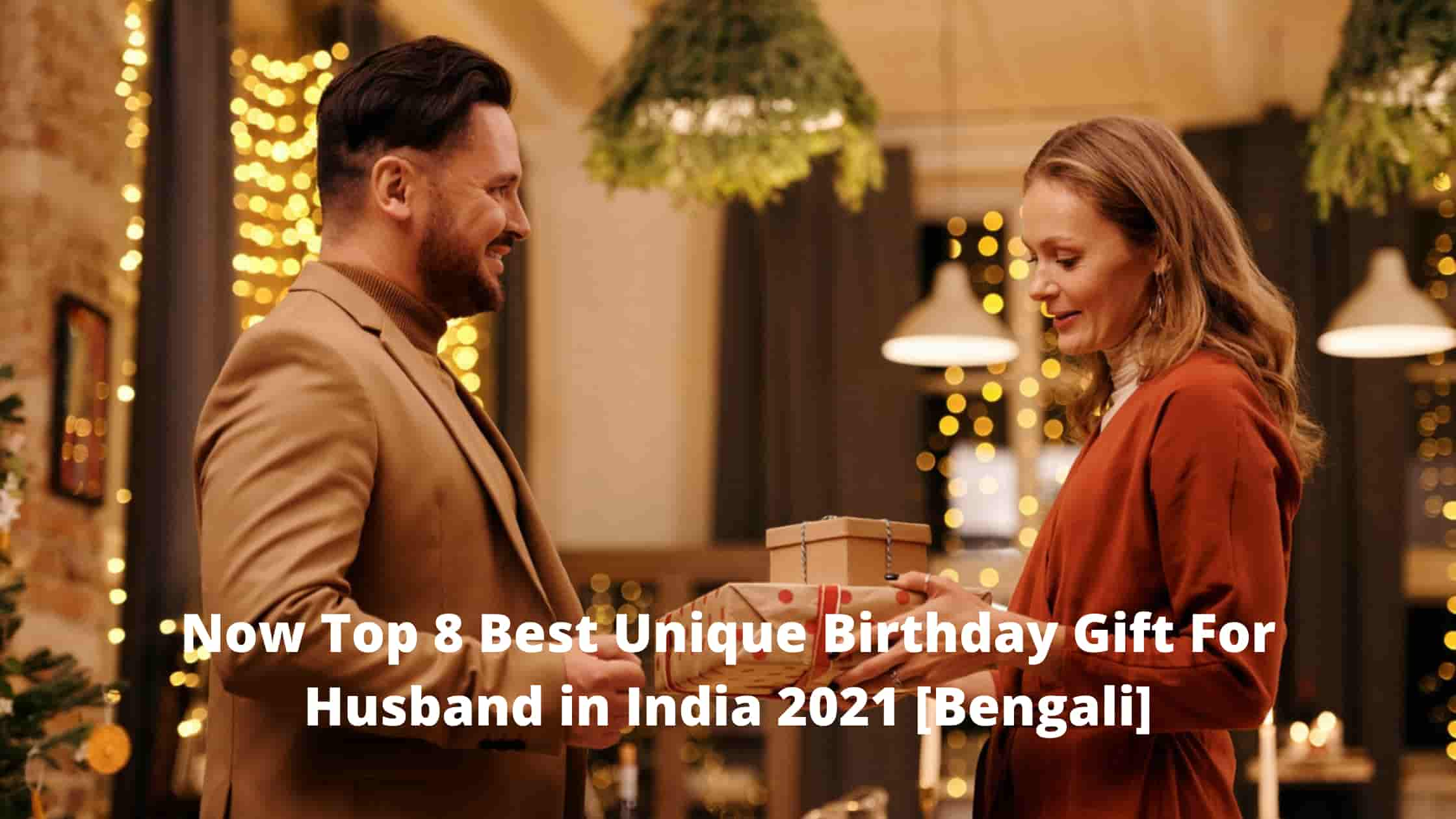 Now Top 8 Best Unique Birthday Gift For Husband in India 2021 [Bengali]