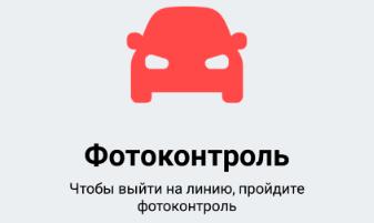 Уведомление о прохождении фотоконтроля Яндекс.Такси