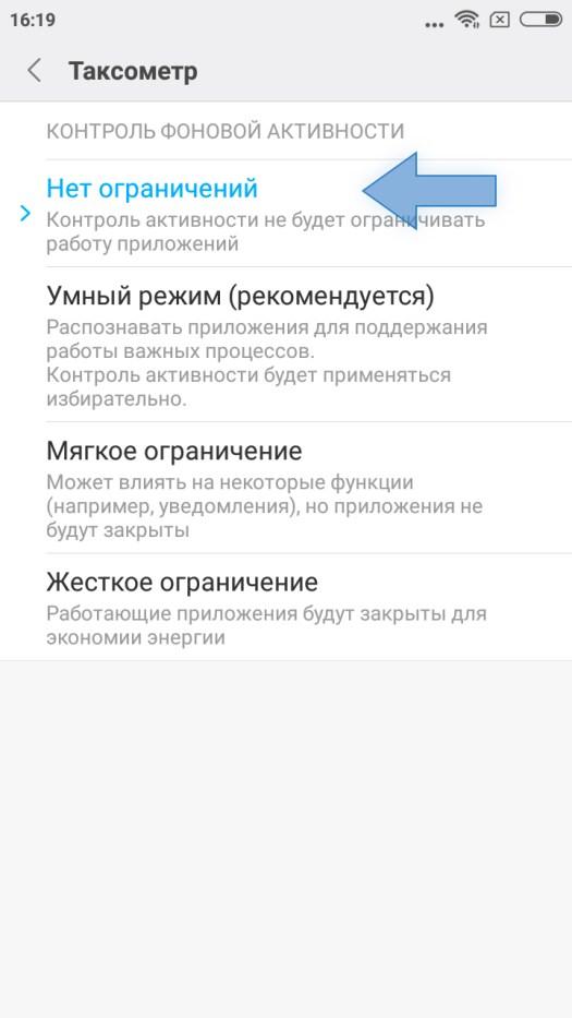В открывшемся спискенажмите на приложение Таксометр и укажите «Нет ограничений»
