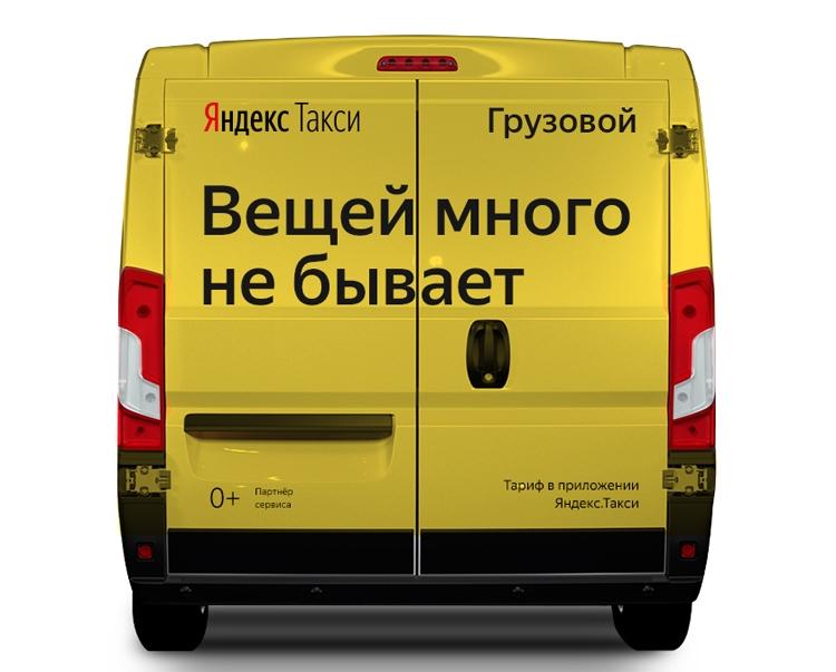Яндекс.Такси Грузовой - Вещей много не бывает