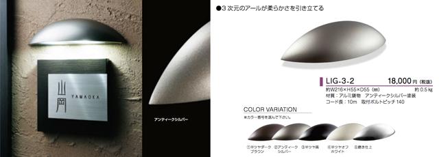 美濃クラフト表札灯LIG-3-2