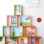 岐阜県を代表する「美濃クラフト」のLED表札灯(12V)8選