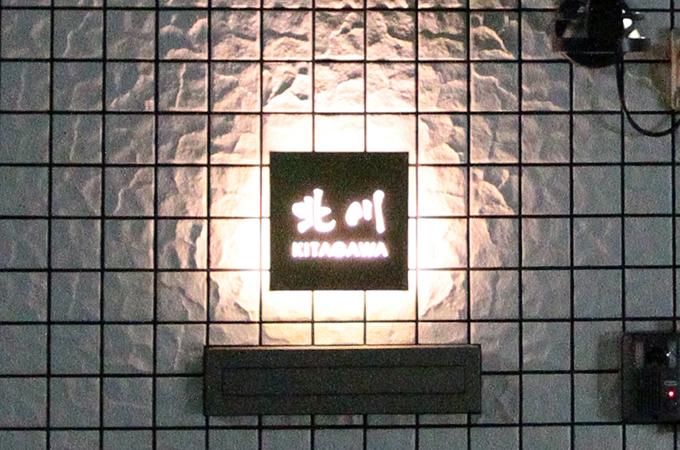 LEDバックライト表札