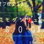 T・S・O・G