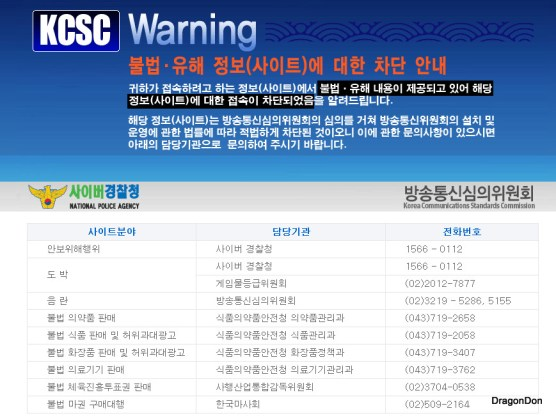 The warning message you get when the Korean Government doesn't like the site you want to visit.