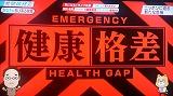 NHKスペシャル、健康格差の対策は自分の体を守る意識が重要!