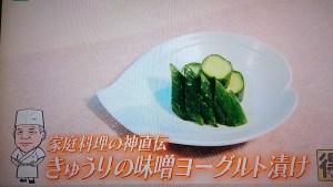 きゅうりの味噌ヨーグルト漬け
