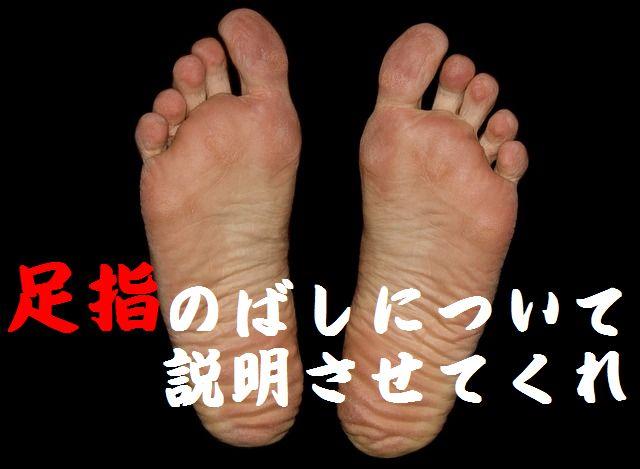 足指のばしや足の把持力(はじりょく)を鍛えて体の不調を減らしていく方法