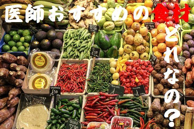 食材総選挙で医師が選んだ10品はあれか!