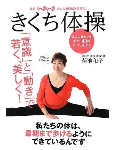 きくち体操、1日たった1分で肩こりを和らげる3つのエクササイズ