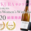 sakura_award_2020_result