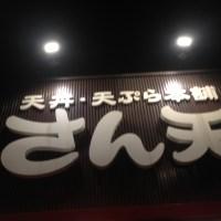 【天丼 さん天】天丼がワンコイン390円で食べられる。さらに一品無料券が毎回もらえる!