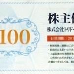 (株)トリドールホールディングス(丸亀製麺) 株価 株主優待(食事券)