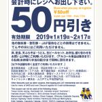 天丼てんやの天丼を毎日50円引きで食べる方法!