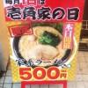 毎月1日は、 横浜家系ラーメン壱角屋ワンコイン500円で食べられる!
