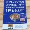 【吉野家】ソフトバンクスマホユーザー2月は金曜日 無料で牛丼並盛り食べられる!