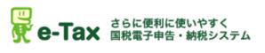e-taxロゴ