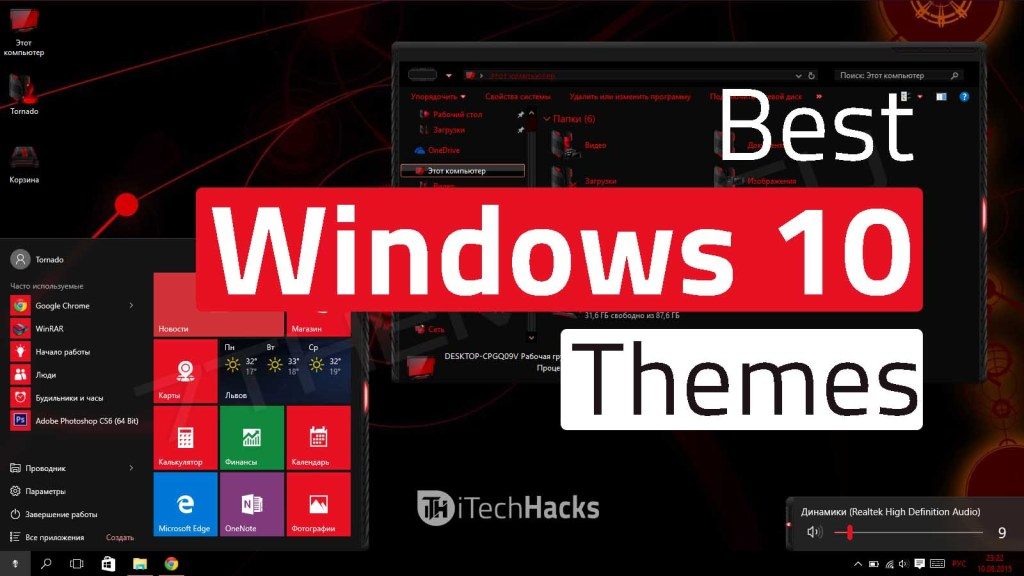 Best Themes For Windows 10 and Skins