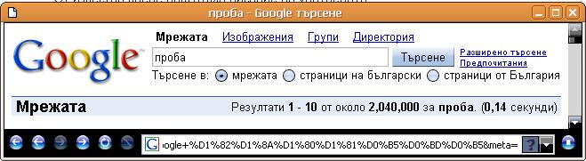 Google се отърсва от повелителното наклонение?