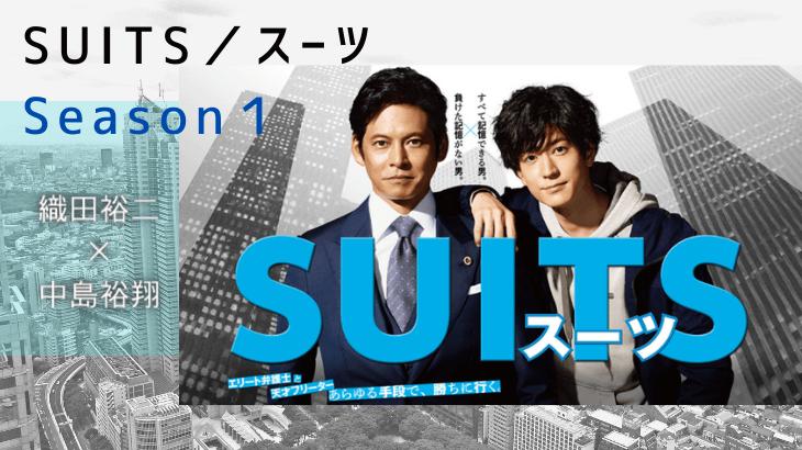 SUITS/スーツ1