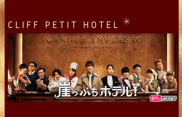 崖っぷちホテル