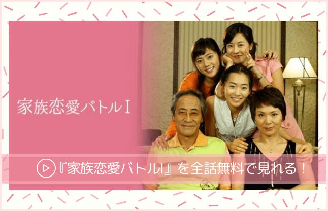 家族恋愛バトルI