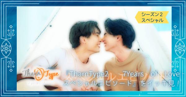 TharnType2 ‐7Years of Love‐スペシャルエピソード