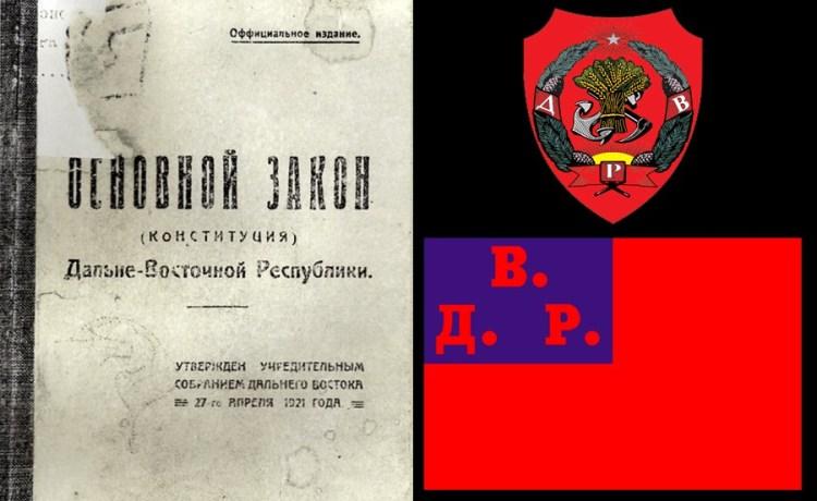 Конституция ДВР, флаг и герб