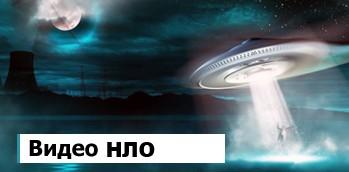 Видео НЛО смотреть
