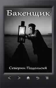 Электронаая обложка Бакенщик. Северин Подольский