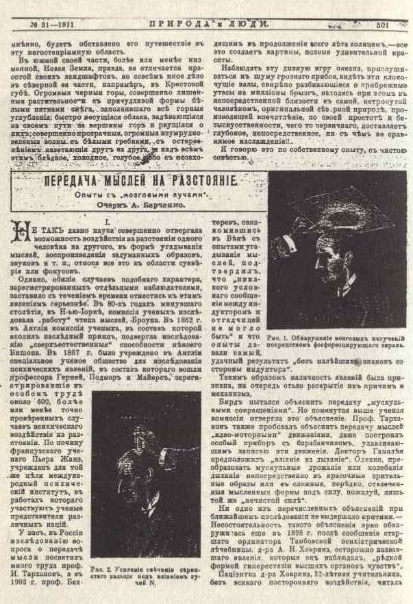 барченко статья из википедии