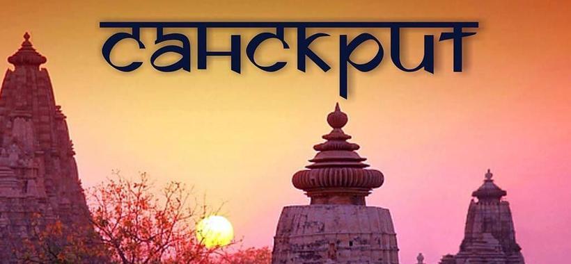 Древнейший язык санскрит программный язык будущего