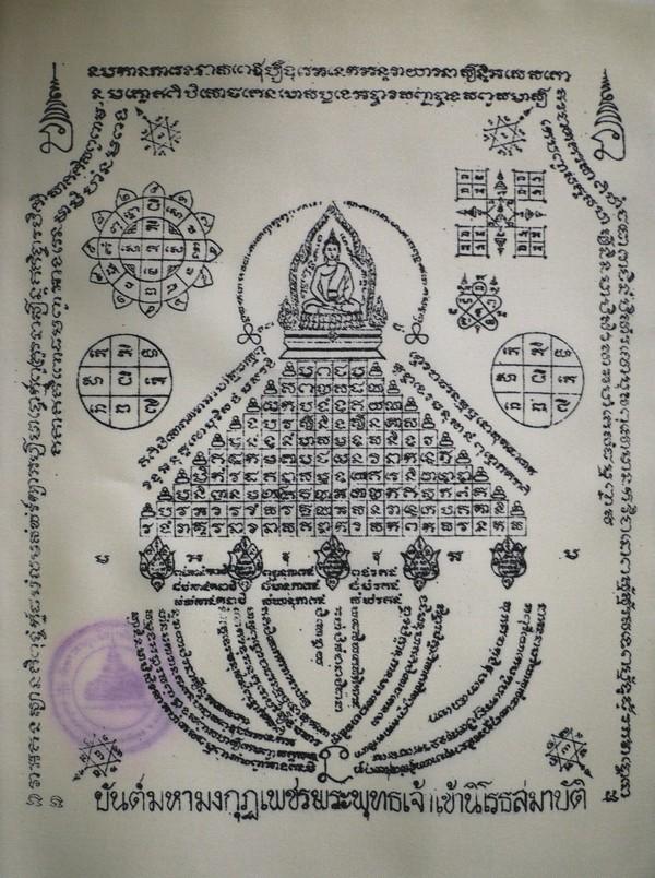 Maetthaa Mahaniyom