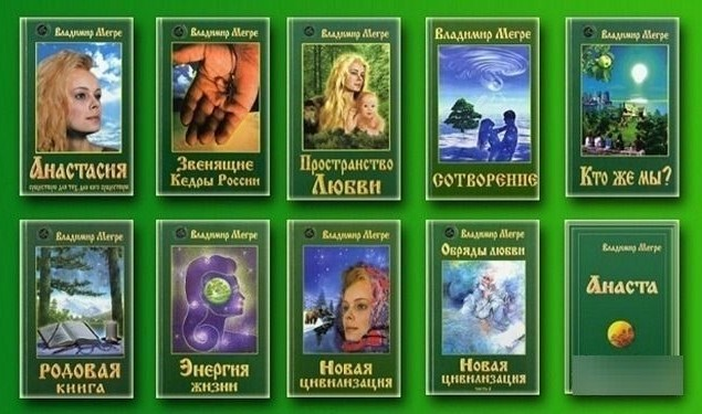 Анастасия звенящие кедры России. Обзор