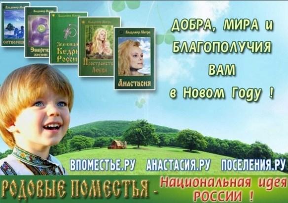 Анастасия звенящие кедры России