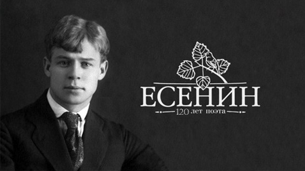 Гибель Есенина. Тайна золотой головы