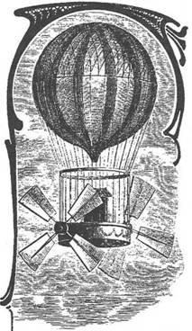 Аэростат Альбана и Балле, 1784 г.