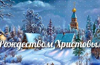РОЖДЕСТВО ХРИСТОВО 7 ЯНВАРЯ 2018 ГОДА