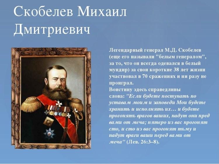 Генерал Скобелев загадка скульптуры в Москве