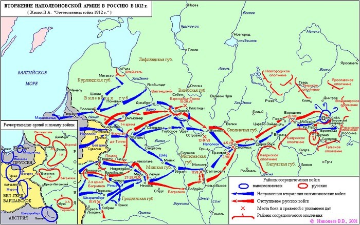 Вторжение наполеоновской армии в Россию. Клад Наполеона