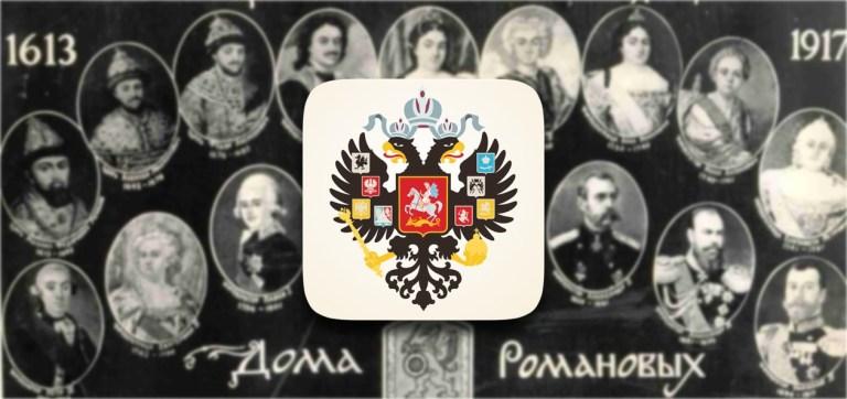 Династия Романова состарилась на 200 лет