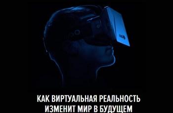 Виртуальная реальность в будущем. Как изменится наша планета